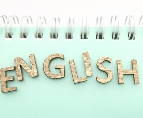 ココナラで大人のやり直しオンライン英会話!教えます 帰国子女,TOEIC満点米大学卒業コーチが0から教えます イメージ1