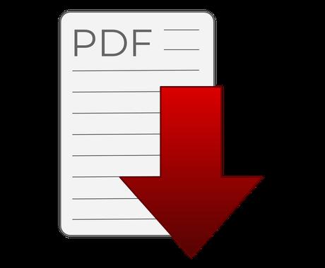 PDFがダウンロードされた回数を計測します GTMを用いてPDFのダウンロード回数をGA上で計測可能に! イメージ1