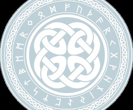 ルーンからのアドバイスやメッセージをお届けします ルーンを通して運命の女神ノルンのメッセージをお届けします。 イメージ1