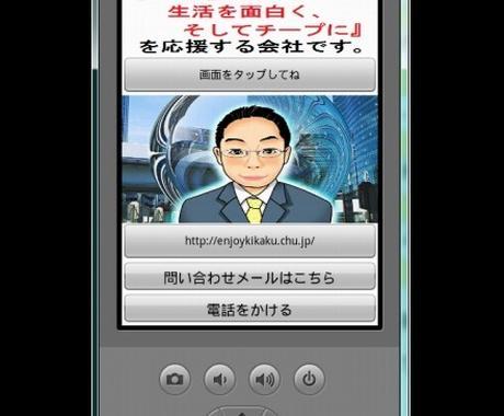 アンドロイドアプリで名刺や広告・お知らせにます 面白いことが好きな方やお店のアプリが欲しい方におすすめ イメージ1
