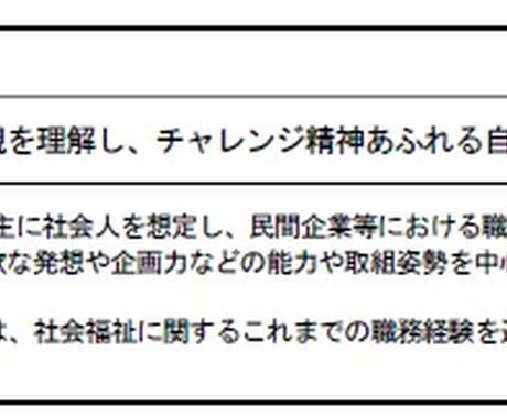 大阪市採用試験 行政(26-34)エントリーシート添削 【大阪市を志望した理由】編 イメージ1