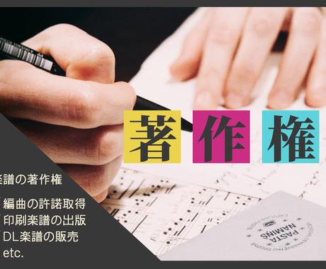 音楽・楽譜の著作権♪お悩み相談のります 楽譜出版・音源販売をしたい方♪手続方法を詳しくご案内 イメージ1