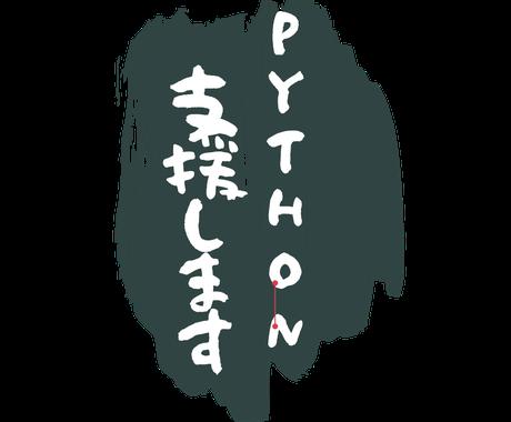 Python学習を支援します Pythonをなにからはじめていいか悩んでいませんか?? イメージ1