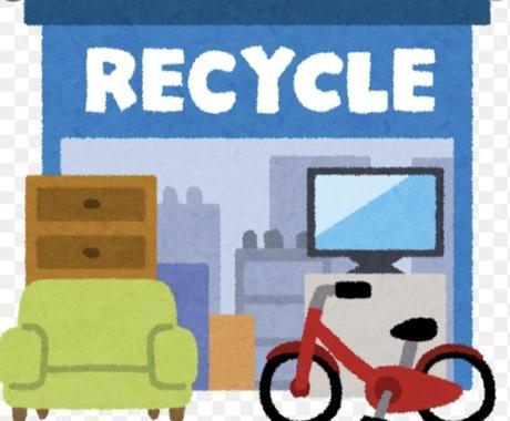 ビCリサイクル店の来客数増案+希望PDF2個ます 殆どの店がまだ気づいていない売り方の改善だけで売上も増える? イメージ1