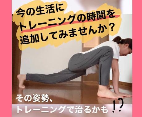 あなたのその姿勢改善できます 初回限定☆エクササイズで心身ともにリラックス イメージ1