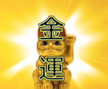 人間のエネルギーから【金運】を【上昇】致します 金運ドクター【貴方の金運エネルギー】覚醒させる施術致します。 イメージ1