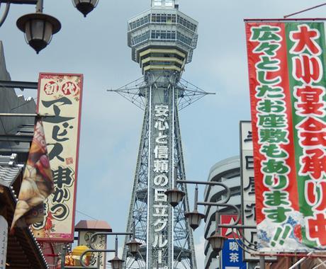 大阪滞在を安く済ませる方法をお教えします 大阪滞在を安く済ませる情報を提供致します。観光情報付き イメージ1