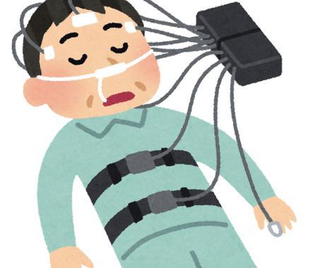 睡眠時無呼吸症候群(SAS)についてお答えします 臨床検査技師がSASの概要、検査の様子などをお答えいたします イメージ1