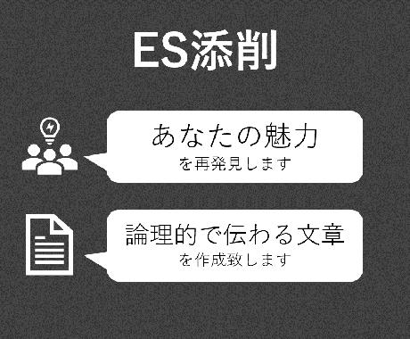 博士によるES添削を提供します 海外でのインターン経験もある企業で活躍する博士が添削します。 イメージ1