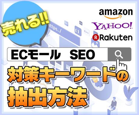 検索1位へ♪amazon 楽天 SEO設定教えます ★売れるキーワードの抽出方法とSEO設定マニュアル イメージ1