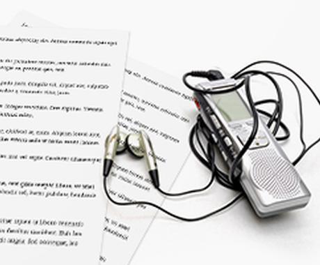 聞き取りずらい英語の文字起こし・テープ起こしします 動画、プレゼン、対話など幅広いジャンルの英語聞き取ります イメージ1