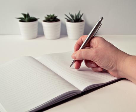 THE終活☆エンディングノートの書き方お教えます 終活はじめ最初の1歩。大切な家族にメッセージを残しましょう。 イメージ1