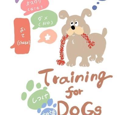 ペットのしつけ・トレーニングをサポート致します 個性に合わせたしつけ・トレーニング方法を探し、実践します。 イメージ1