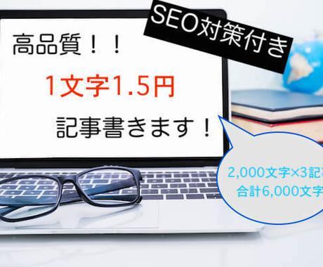 月間3万PVの現役ブロガーがブログ記事書きます 【格安】1文字1.5円!(3記事×2,000文字) イメージ1