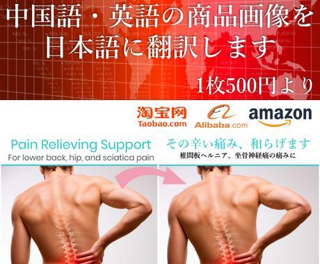 海外の商品画像の翻訳・ロゴ消します 中国輸入・欧米輸入をしている方に(英語・中国語→日本語) イメージ1