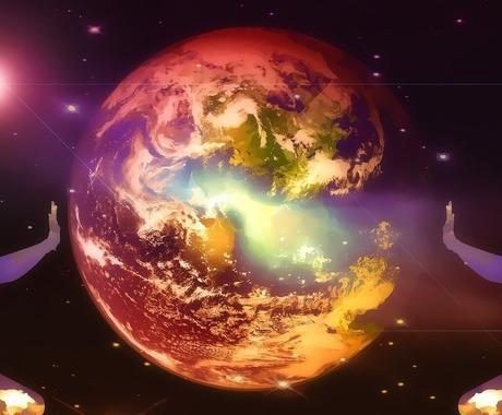 故郷惑星のエネルギーを送り一気に幸せに導きます 神様や惑星の素晴らしいエネルギーで人生を好転させてください! イメージ1
