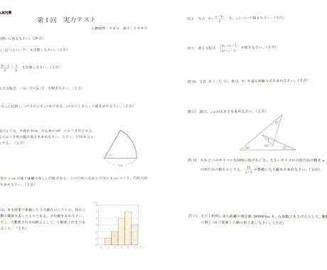 中学生向けに数学の模擬テストを作成します 元塾講師によるわかりやすい解説付きの自学自習用教材です イメージ1