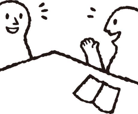 電子書籍の構成・作成・手続きをアドバイスいたします 「何をどう書こうか?」悩む方!客観的視点でテーマを見つけます イメージ1