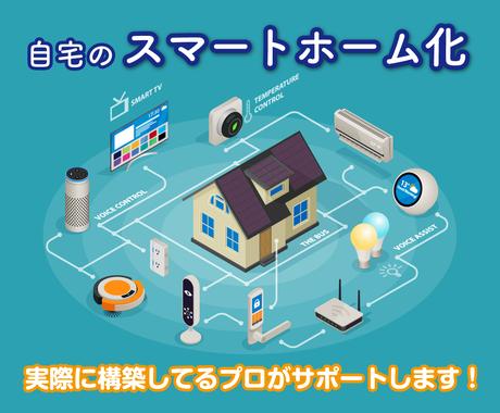 スマートホーム構築の製品選定をサポートします ITに詳しくない方でも安心!実際に設置しているプロがサポート イメージ1