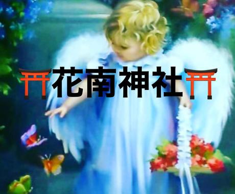 花南神社で参拝できます ★家に居ながら神社参拝(^人^) イメージ1