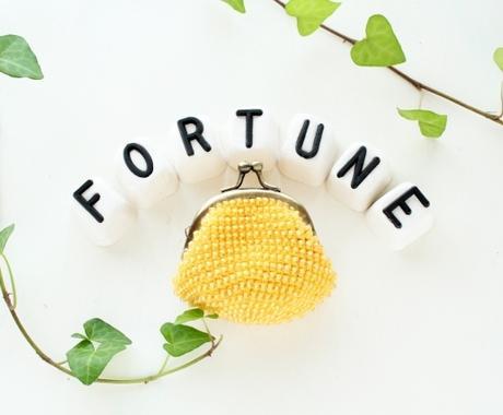 あなたの財運◆避けるべき悪習を占います あなたが生来持つ金運・財を成す才能について読み解きます。 イメージ1
