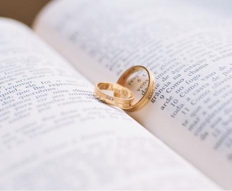 魂の結婚の儀をとり行います 究極の縁結び。永遠の愛の誓い契約術。隠れマリッジ縁結び イメージ1