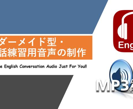あなただけのオリジナル英会話練習用音声を制作します リピート練習はスロー・通常スピードの2種類。発音解説動画付! イメージ1