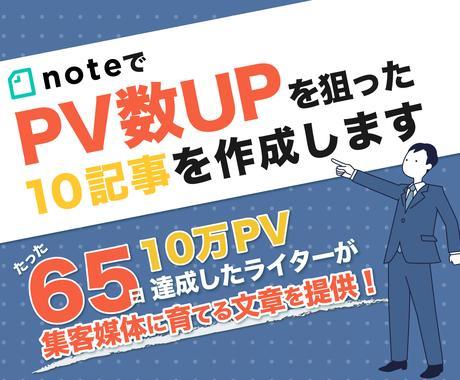 noteでPV数UPを狙った10記事を作成します 65日10万PV達成ライターが集客媒体に育てる文章を提供! イメージ1