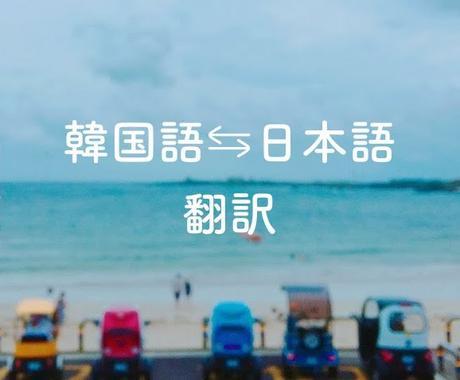 韓国語⇆日本語、翻訳します \青学卒/高麗大交換留学経験あり&韓国語検定6級におまかせ♪ イメージ1