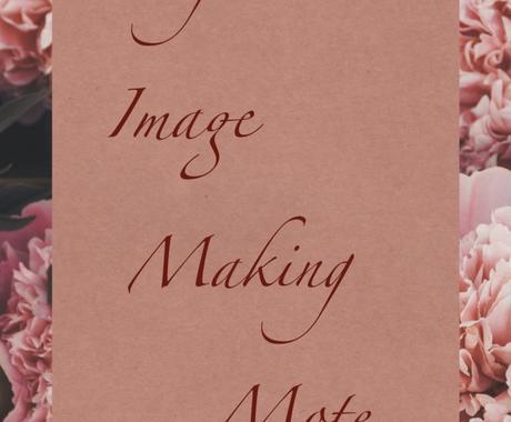 全26ページ大ボリュームオリジナル冊子納品します 【顔タイプ診断+なりたいイメージに合わせたブランディング】 イメージ1