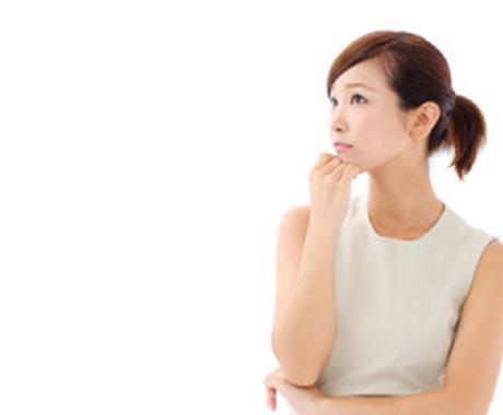 あなたのお悩みを心理学的観点から解決します 心理カウンセラーによるお悩み相談室 イメージ1