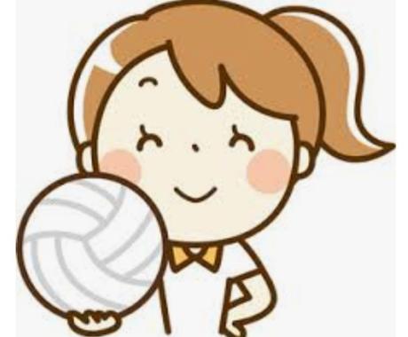 お子さまがバレーボールをしてる方と雑談します バレーボール雑談を楽しみましょう☆ イメージ1