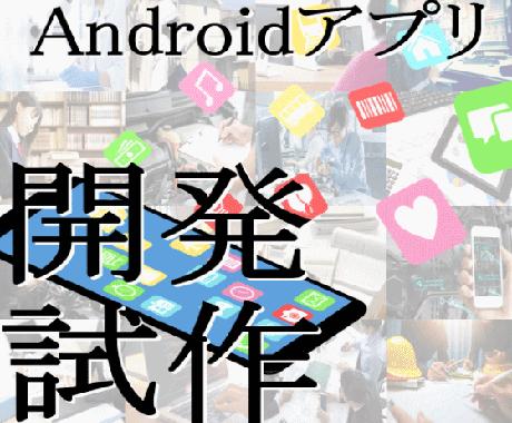 Androidアプリの試作・開発支援します アプリ開発を手伝ってほしい方向け イメージ1