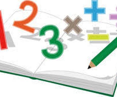 数学の問題を解説します ▷高校生レベルまで!丁寧に教えます。 イメージ1