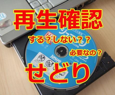 CD、DVDせどりで「再生確認」は必要か?教えます 避けては通れない「再生確認問題」も、コレで解決? イメージ1