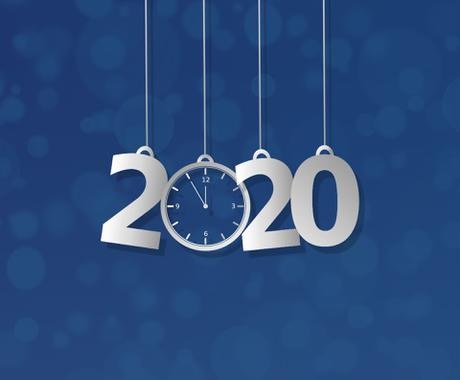 2020年の運勢をルーンで占います 1年間を先取り!月ごとに分けて鑑定します イメージ1