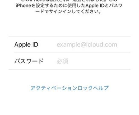 アクティベーションロック解除します iPhoneのアクティベーションロックを解除します。 イメージ1