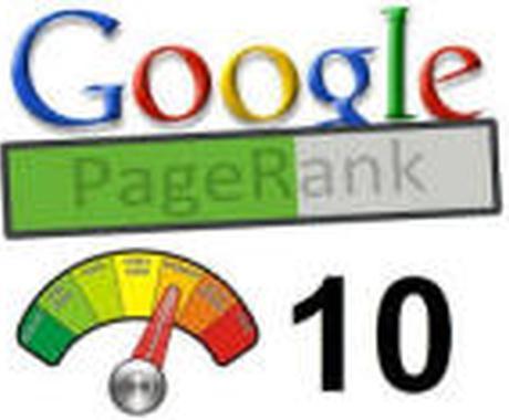Googlepagerank3lvのサイト (まとめ動画)に貴方のサイトをリンクします。 イメージ1