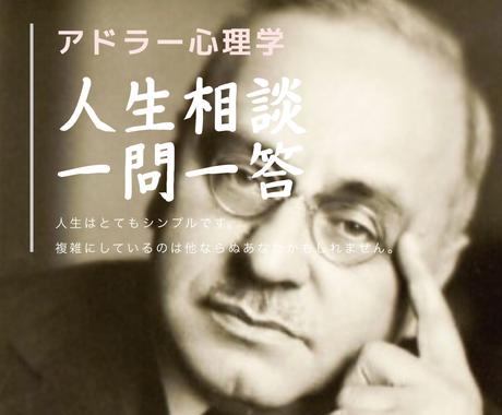 アドラー心理学で『人生相談、一問一答』します 過去から解き放ち、新しい明日へと向かわす『勇気の心理学』 イメージ1