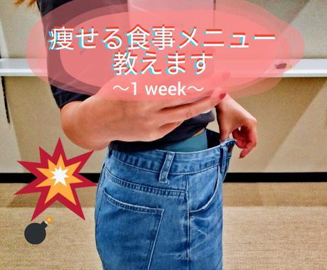痩せたい人!写真送るだけで痩せご飯アドバイスします ご飯の写真を送るだけで、痩せ献立に置き換えた提案をします♪ イメージ1
