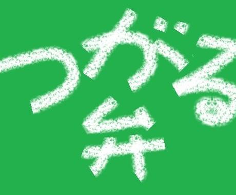 津軽弁さ、やぐすはんでろぉ⇔津軽弁に、訳します 津軽弁を楽しもう~! おもしぇえどぉー(面白いよー) イメージ1