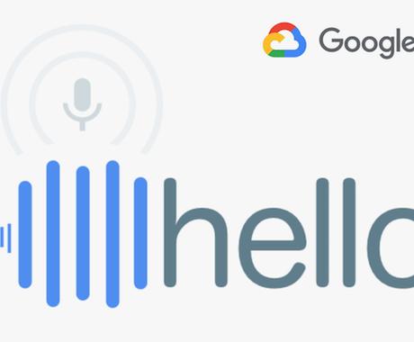 音声認識(書き起こし)ツールを販売します 業界最高水準であるGoogle音声認識を使用! イメージ1