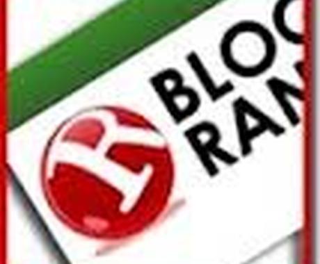 あなたのブログランキングを毎日クリックし、アクセス数を増やします!! イメージ1