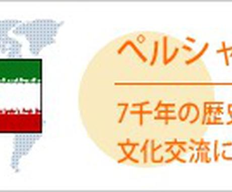 ペルシャ語教えます♪ イメージ1