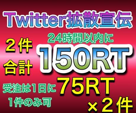 Twitterで2件で150RTまで同時拡散します 75RT×2件  全て日本人アクティブユーザー30万人で拡散 イメージ1