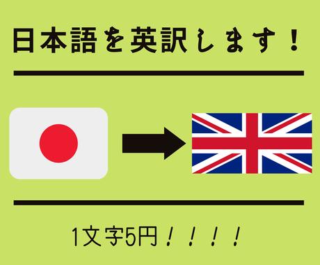 日本語文を英語に翻訳します 親しい相手へのカジュアル/ビジネスでのフォーマルな文章まで。 イメージ1