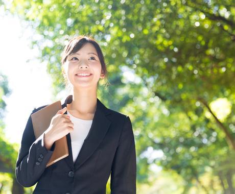 元採用面接官が履歴書、ESを添削致します 【目指せ内定】就活、転職活動中の方向け!応募書類を徹底添削! イメージ1