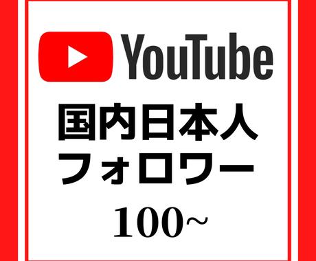 YouTube日本人登録者+100人 拡散します 日本人が100人登録するまで宣伝致します!! イメージ1