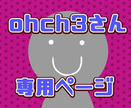 ohch3さん専用ページでございます ohch3さん専用ページです!!! イメージ1