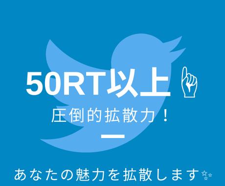Twitterで50~150RTの拡散をします あなたの魅力を拡散します!【総フォロワー30万人が拡散】 イメージ1
